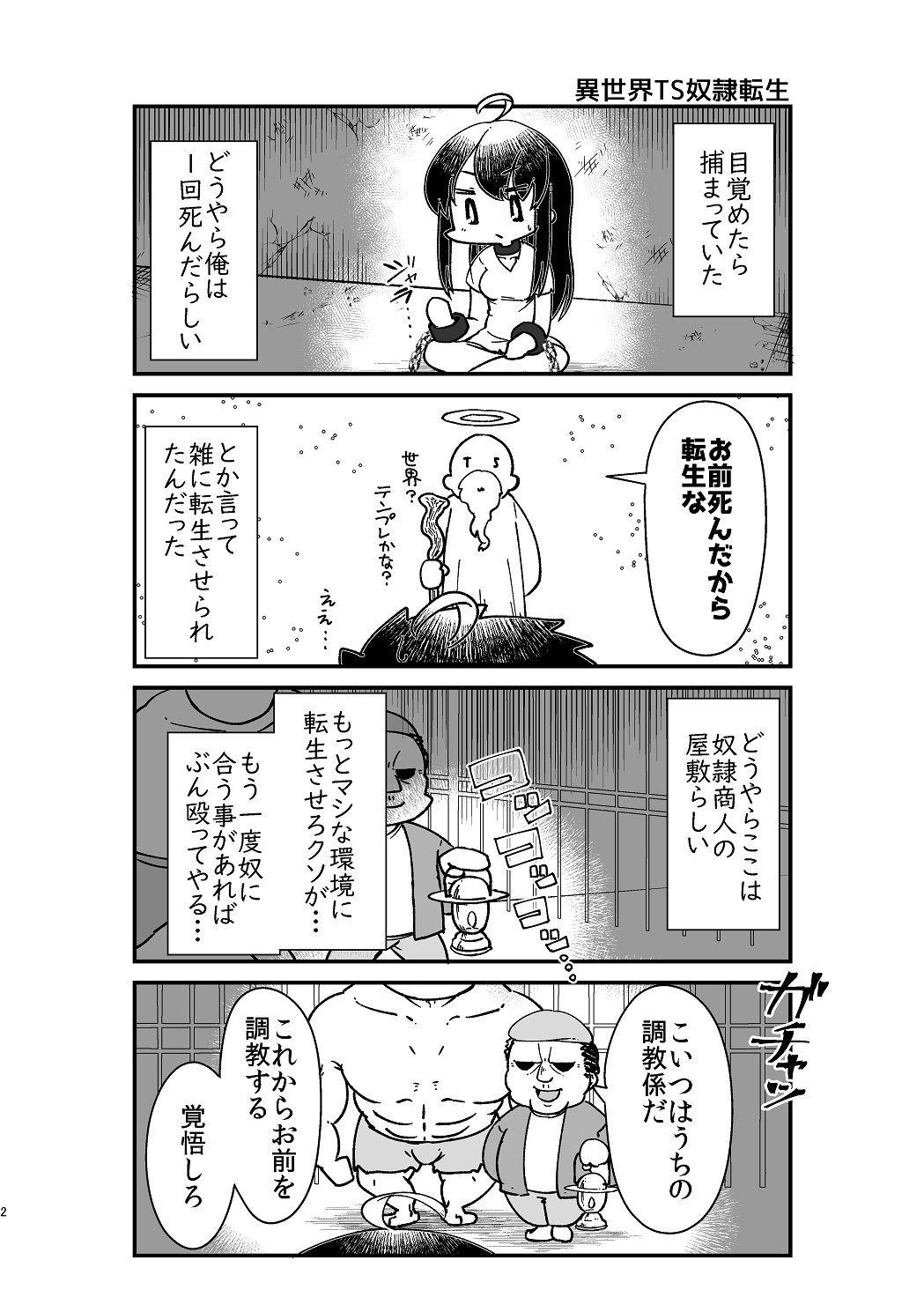 【うぇるきゃ 同人】異世界TS転生短話集