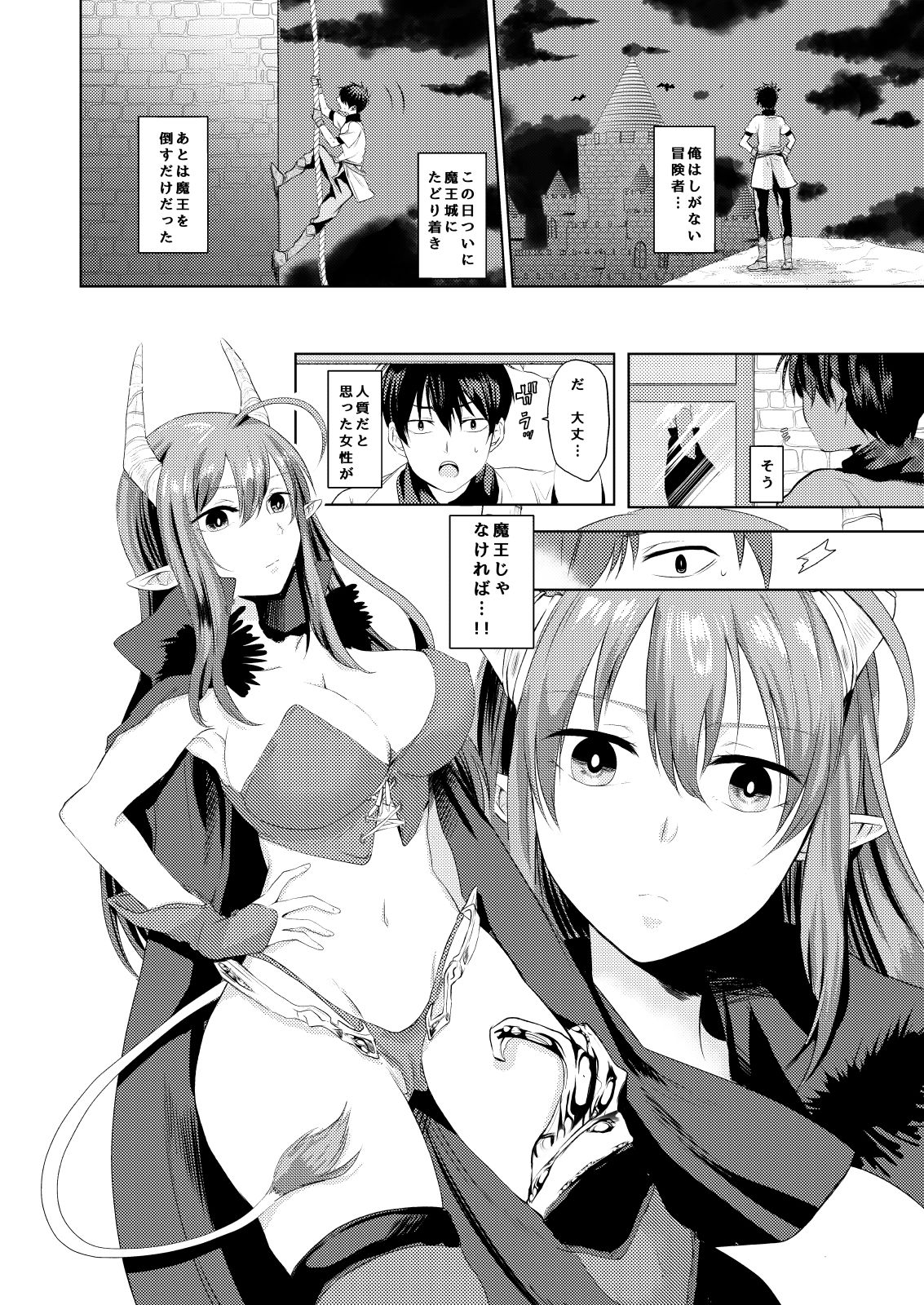 勇者のおしごと!~魔王ちゃん種付けレイプ編~1
