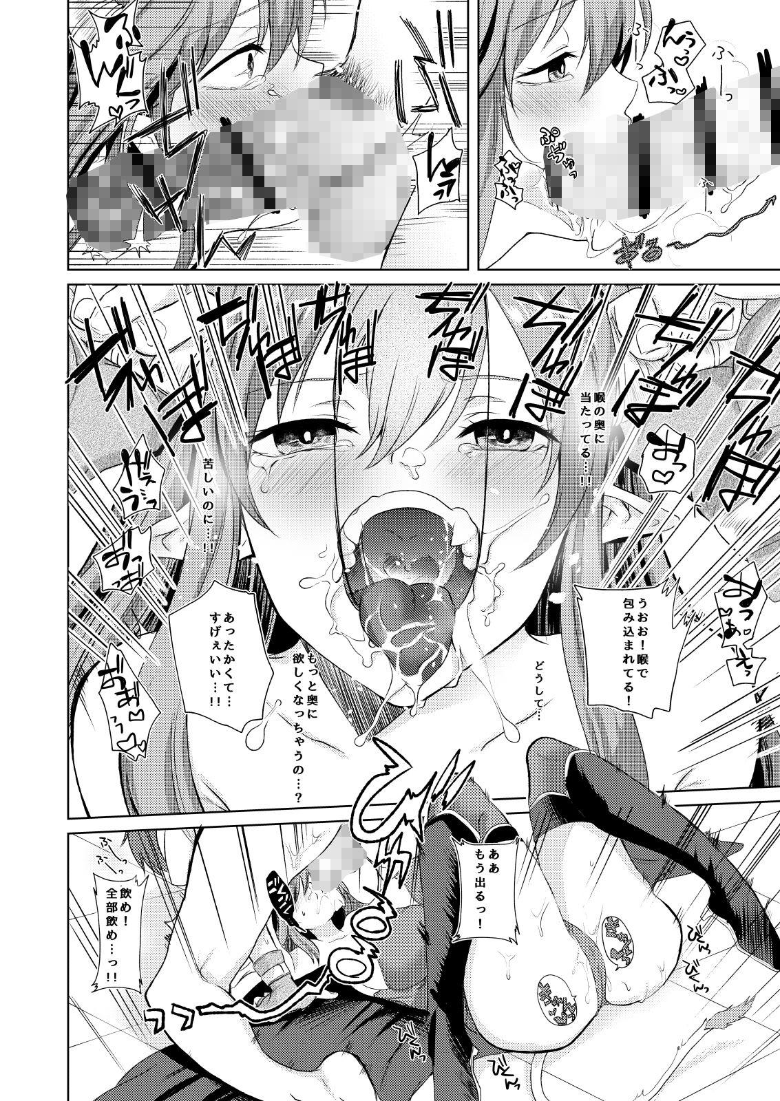 勇者のおしごと!~魔王ちゃん種付けレイプ編~4
