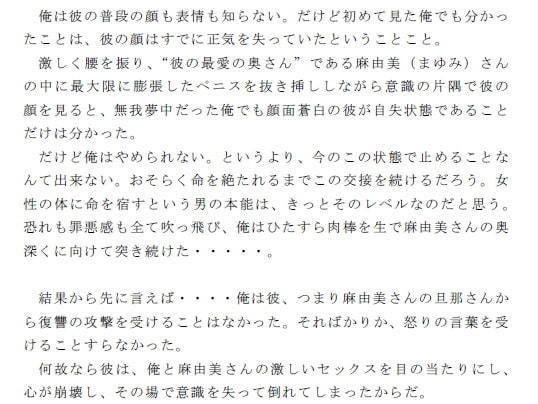 【ピンクメトロ 同人】麻由美さんを旦那さんから寝取った罪深い俺俺と真由美さんのセックスを目撃した旦那さんは気を失いその場に倒れ込んだ