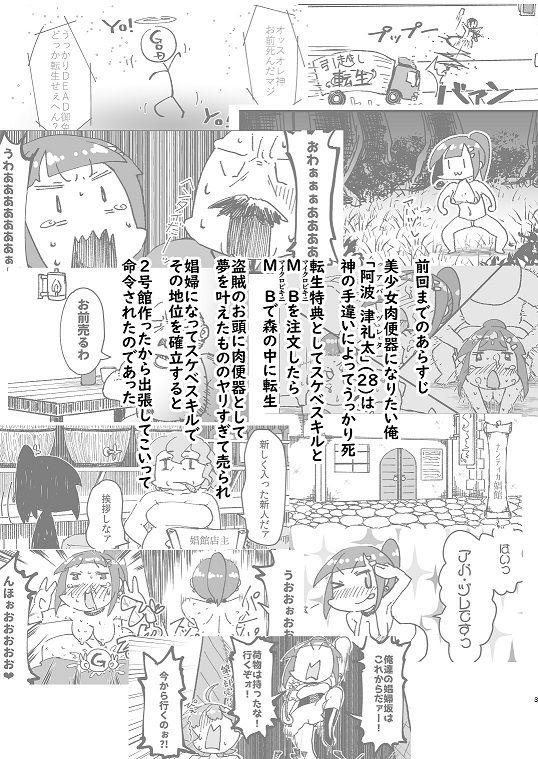 【うぇるきゃ 同人】異世界TS娼婦転生2
