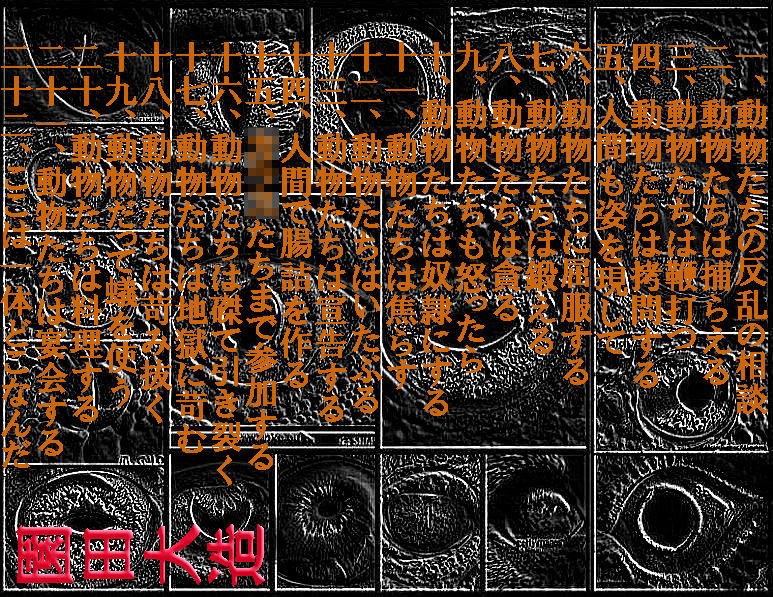 【爆田鶏書肆 同人】動物王国の反乱