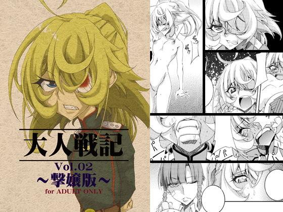 大人戦記 vol.02~撃嬢版~