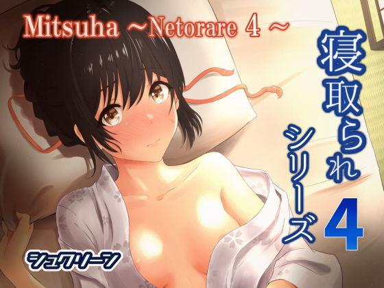 Mitsuha~Netorare 4~
