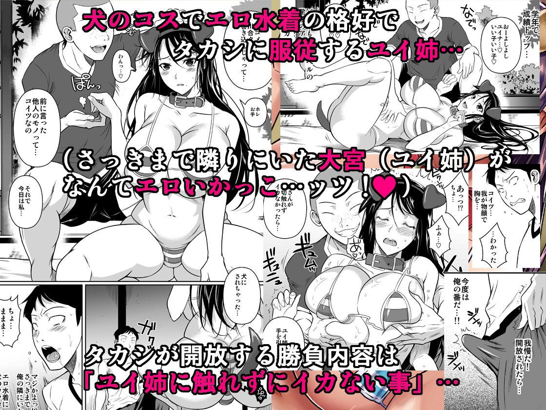 冬虫夏草6~親友の姉妹を貪る夏~