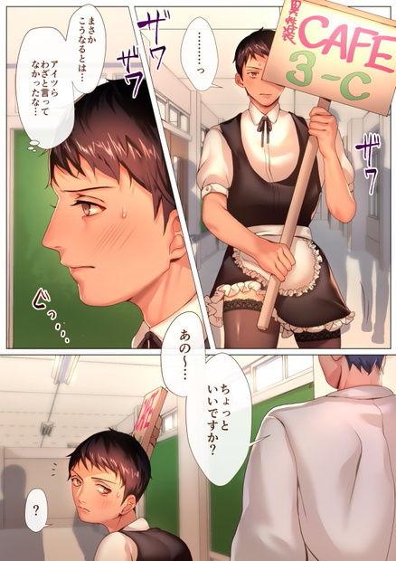 【シマブウエ 同人】CROSSDRESSING-MaidClothes-