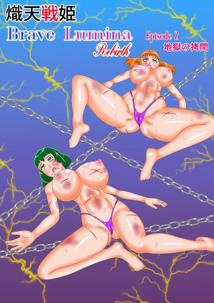 【パン 同人】熾天戦姫ブレイブルミナRebirthEpisode2地獄の拷問