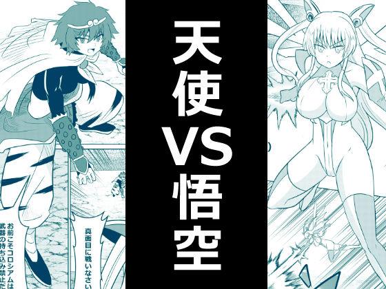 【レン 同人】イマジンファイターズEP2~天使VS悟空~