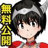 【無料】イマジンファイターズEP2.5 ~竜人...