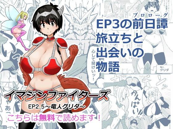 【無料】イマジンファイターズEP2.5 ~竜人グリダ~