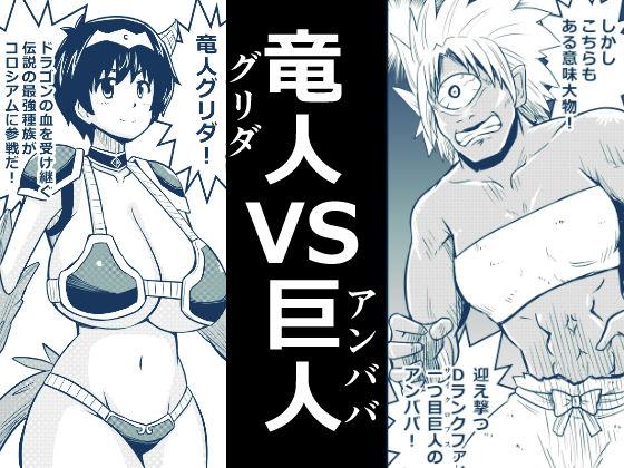 イマジンファイターズEP3~竜人VS巨人~1