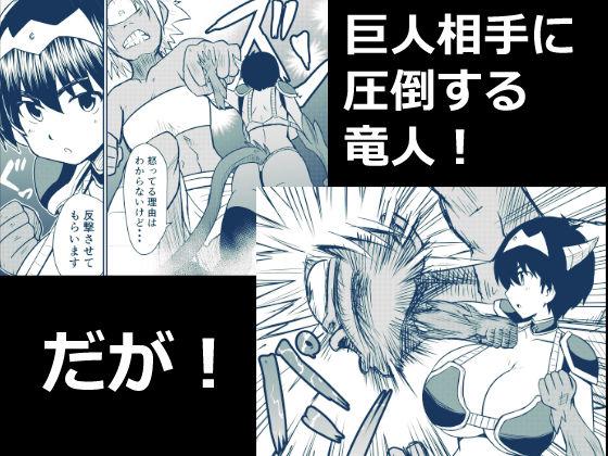 イマジンファイターズEP3~竜人VS巨人~2
