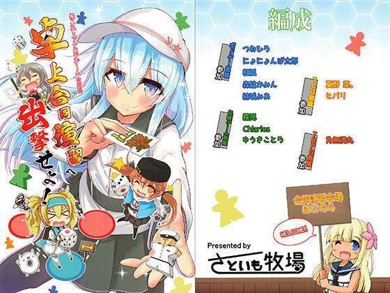 艦〇れ×アナログゲーム合同誌 卓上合同演習へ出撃せよ!