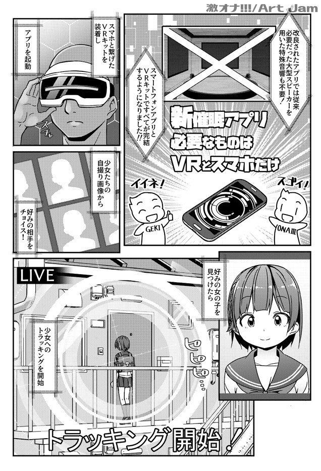 激オナ!!!