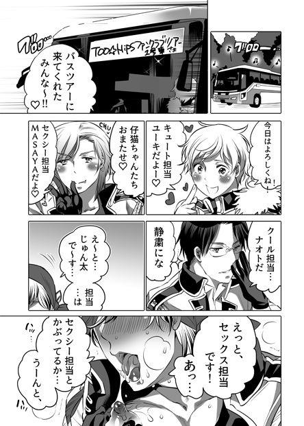 【レヴィ 同人】ヤリにいけるオナホ担当アイドル