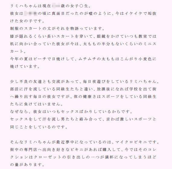 【ピンクメトロ 同人】マイクロビキニ女子校生
