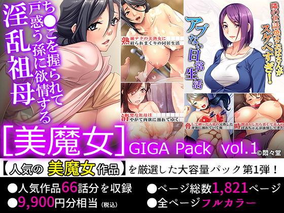 【期間限定特価】[美魔女]GIGA Pack vol.1【12月21日まで】