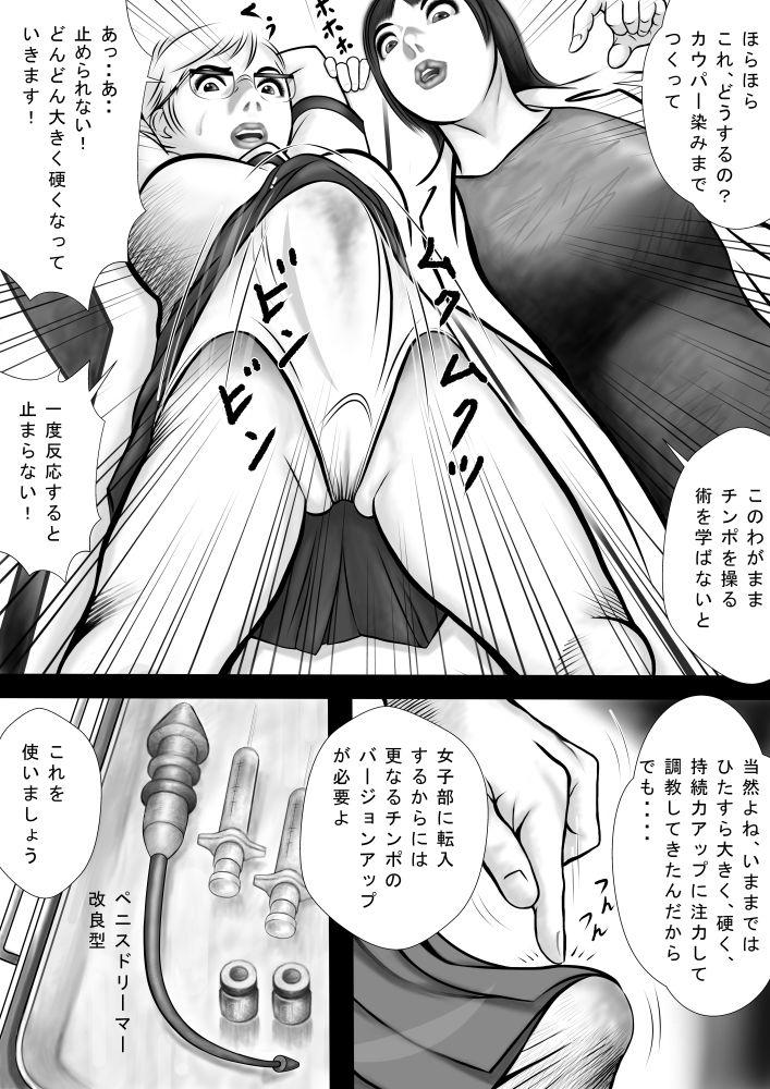 アブノーマル学園 其の六 ペニスマスター・淳のサンプル画像4