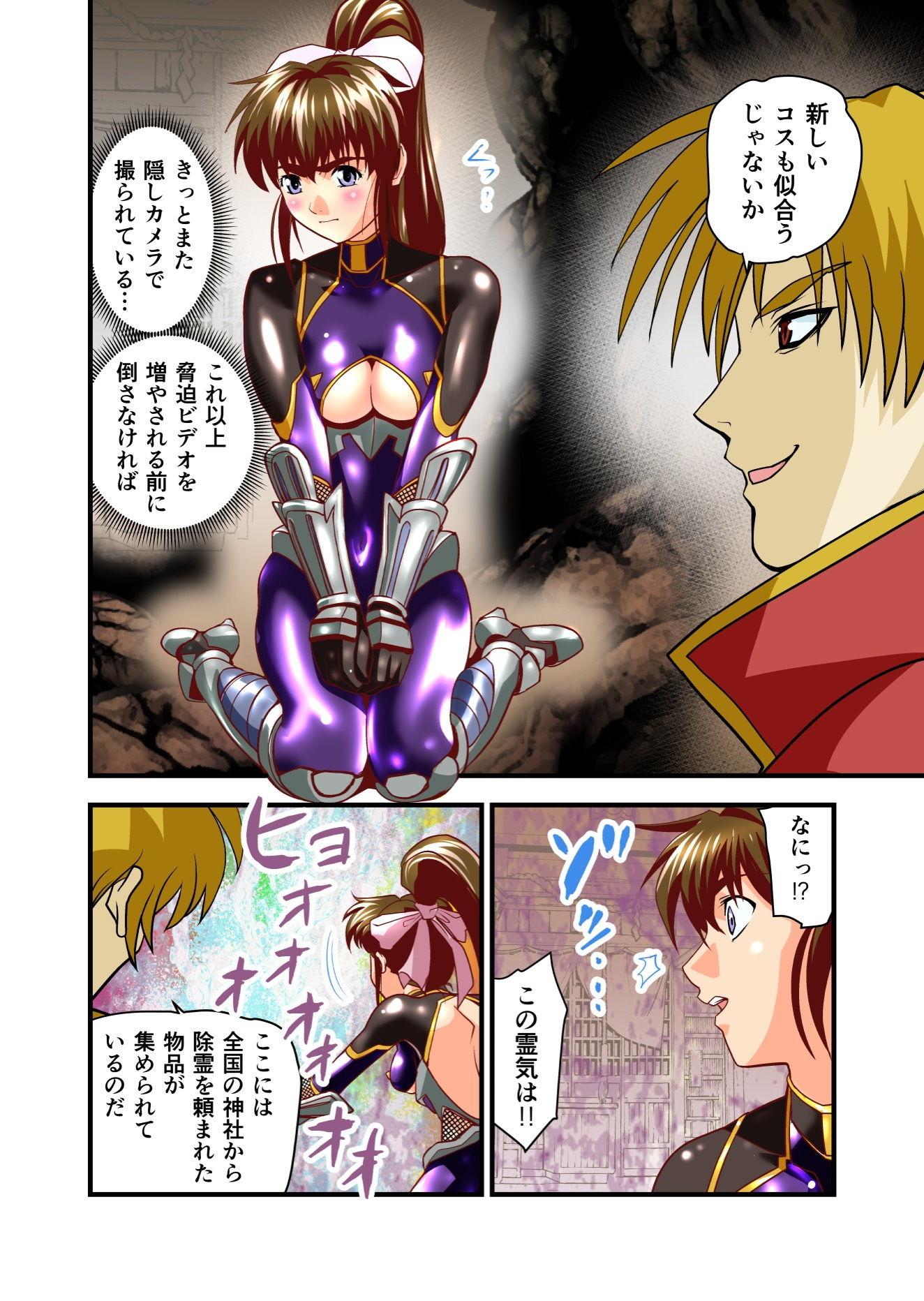 【淫獣聖戦 同人】AngelXXincidenT2・霊獣巣窟の巻フルカラー版