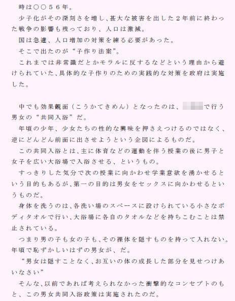 男女共同入浴政策(ピンクメトロ) [d_167850] 1