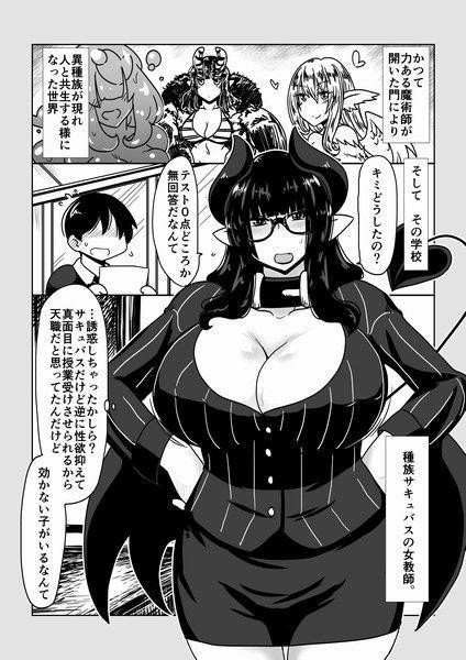 【hroz 同人】サキュバスで、女教師。