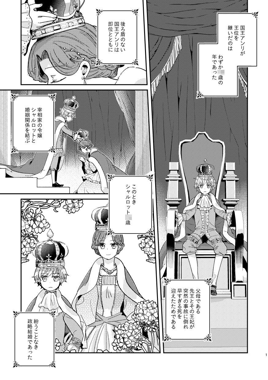 【グズノロ。 同人】少年王と年上王妃