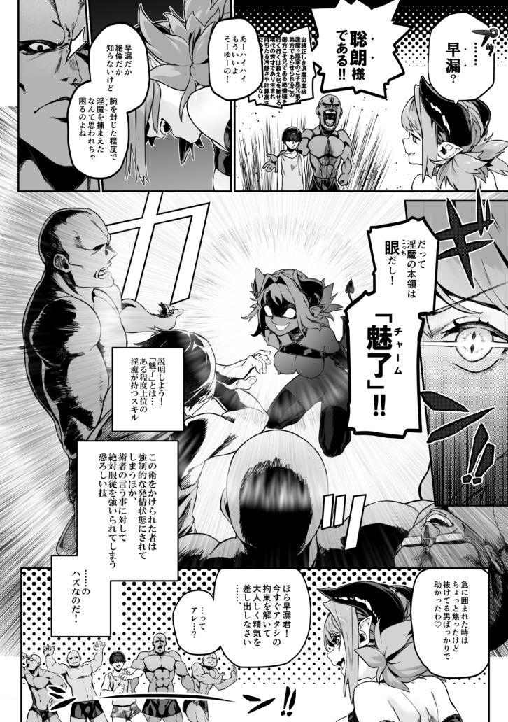 魅了計画 -○○サキュバスはち〇ぽなんかに負けません!(?)- 画像