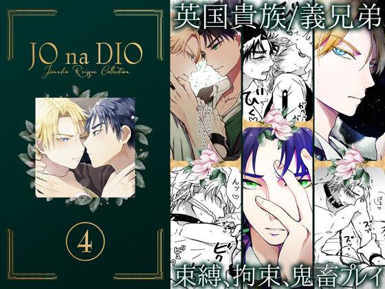 JO na DIO -JD再録集 4