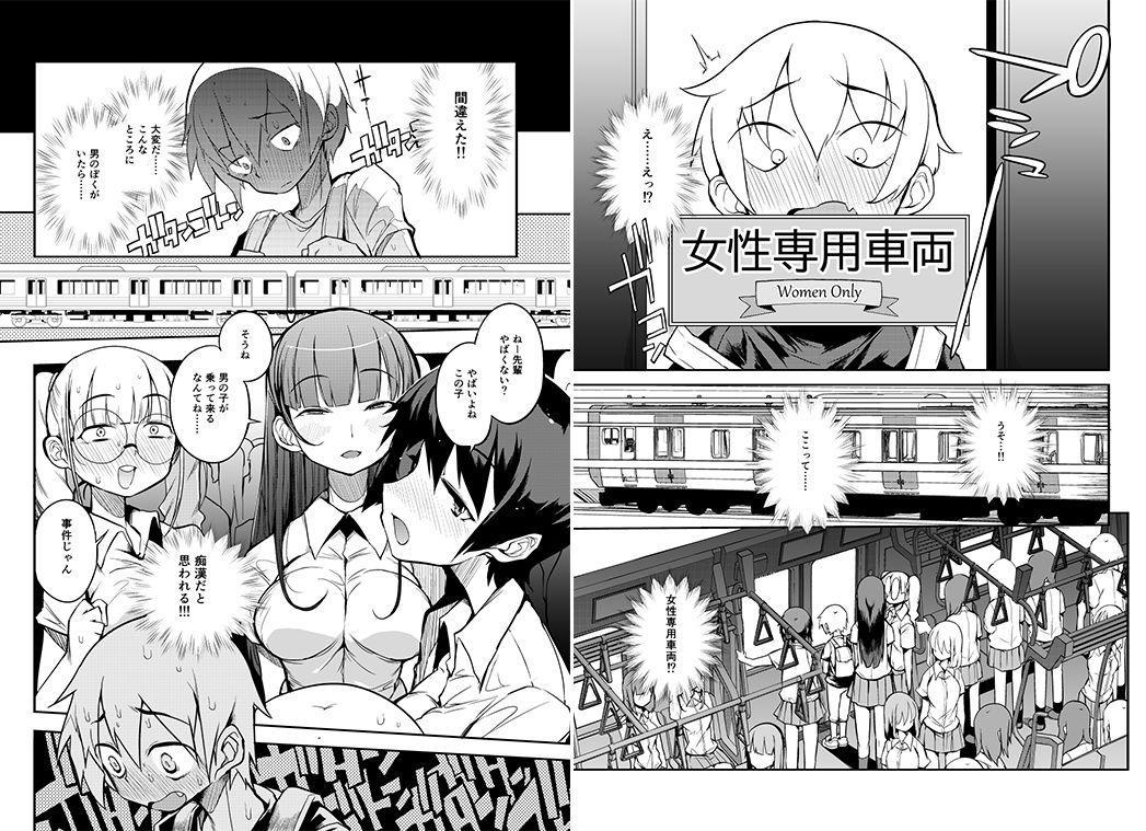 FANZA 同人【ドスケベ女性専用車両に僕】