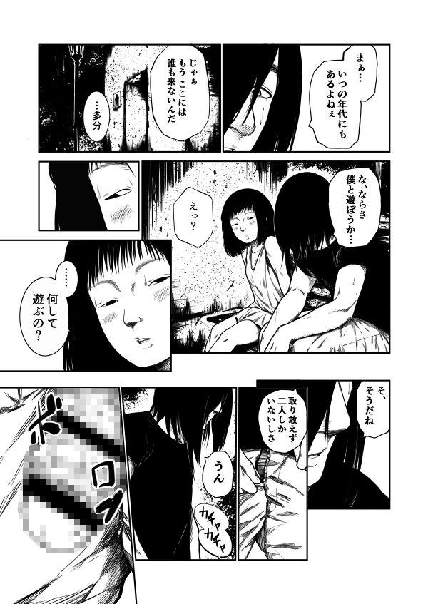 【かえで林 同人】経験記録記