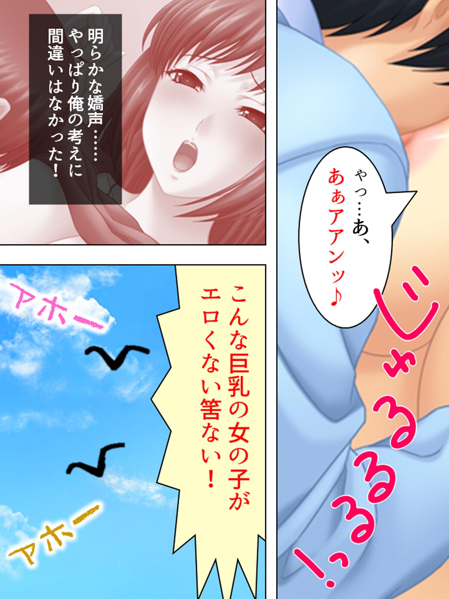 【アロマコミック 同人】巨乳はエロい!という都市伝説を確かめてみた!!上