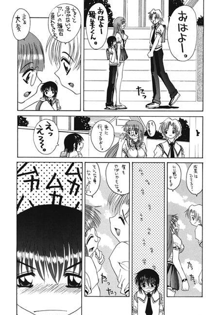 【ゆきみ本舗 同人】a.f.s.s3