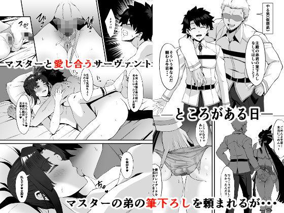 【Fate 同人】FDO.VOL.2.5フェイト/ドスケベオーダー.VOL.2.5