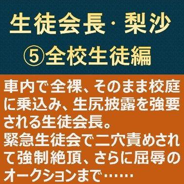 生徒会長・梨沙5 ~全校生徒編~