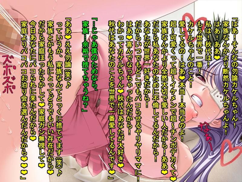 デカチン美○○神宮寺くんの友達のお母さんパコりまくり伝説8
