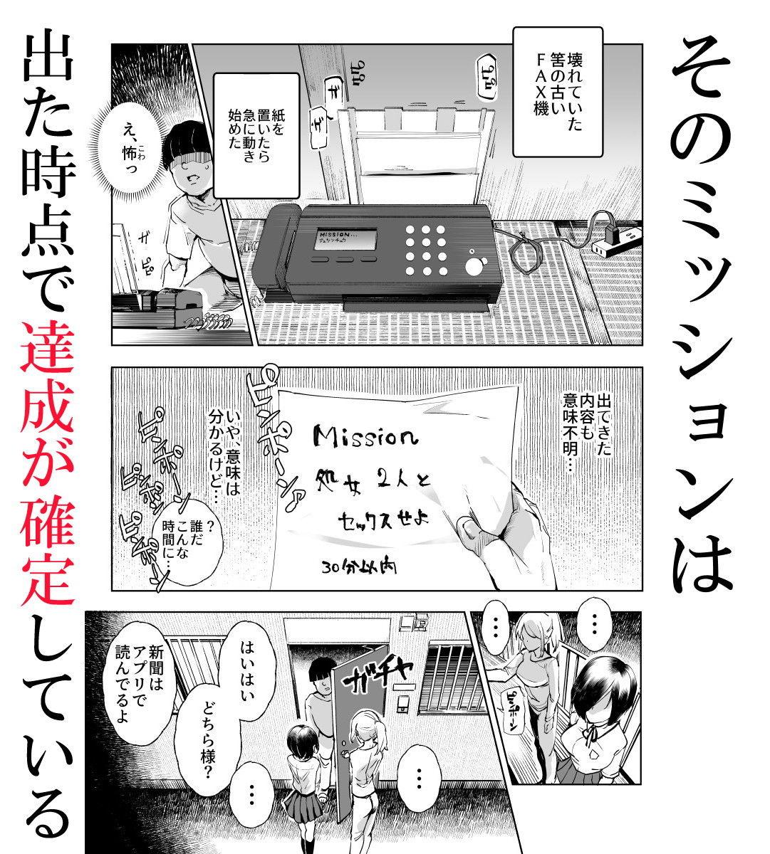 FANZA同人【スーパーチートミッション ~そのエロミッションは必ず達成できる~】