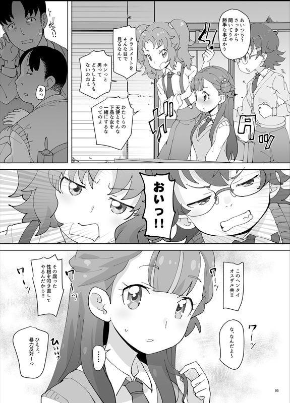 【COUNTER-CENSORSHIP 同人】おしり少女