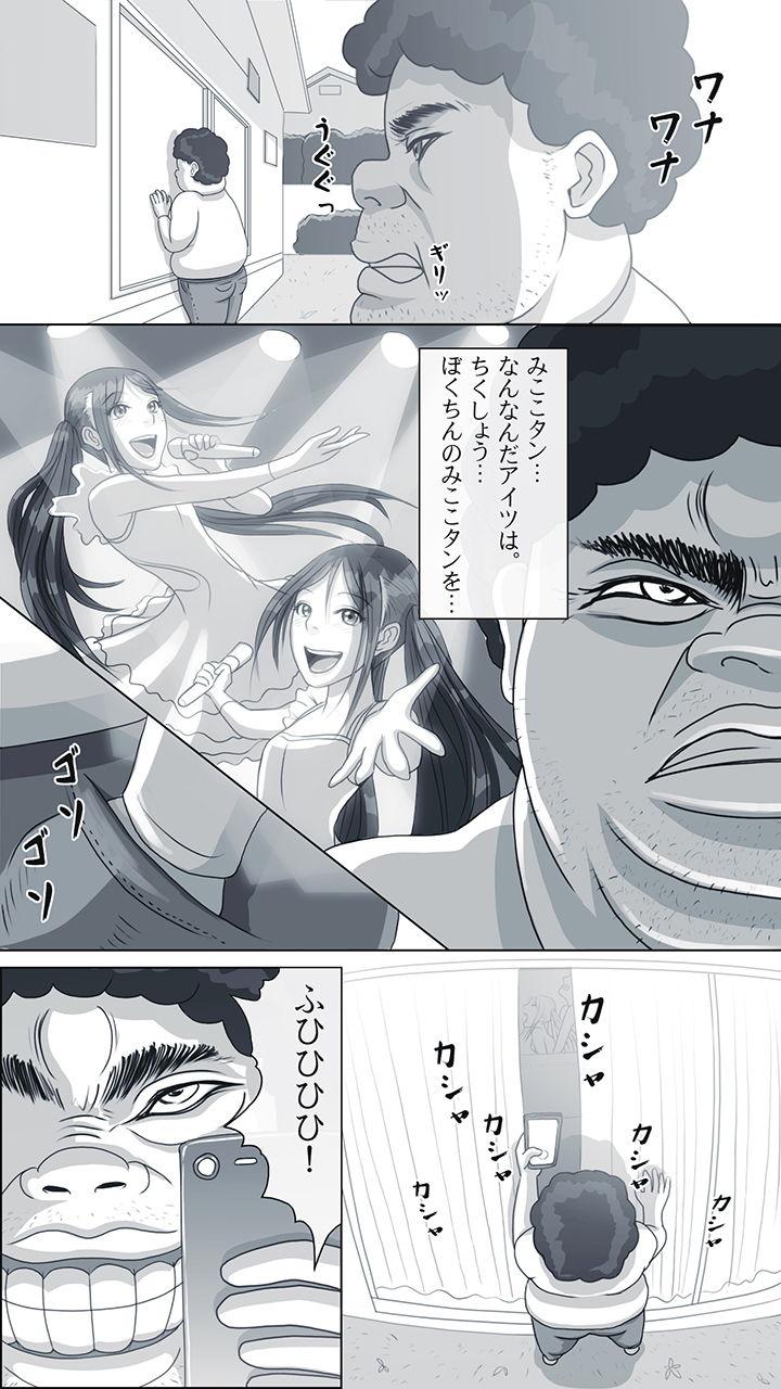 【KenKouKan 同人】アイドル×ニートみここ編2狙われたアイドル