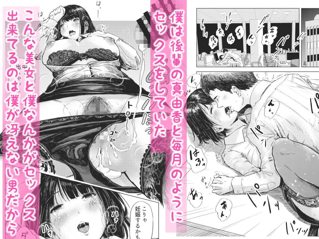 【海鮮太郎 同人】性活保護セックススタンプで同僚人妻をNTR