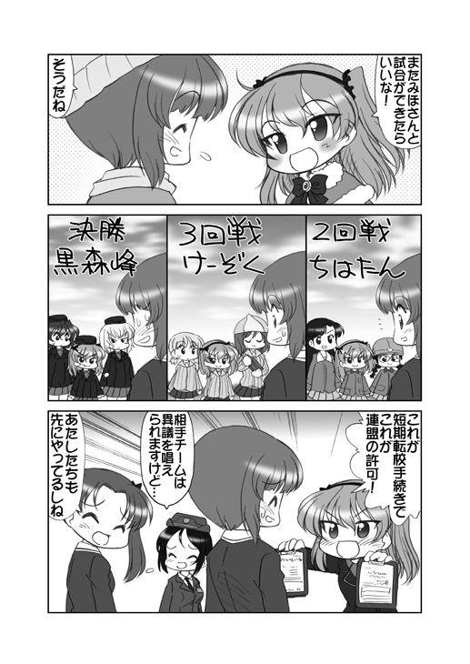 ぱんつ☆あほーDX最終章の3のサンプル画像