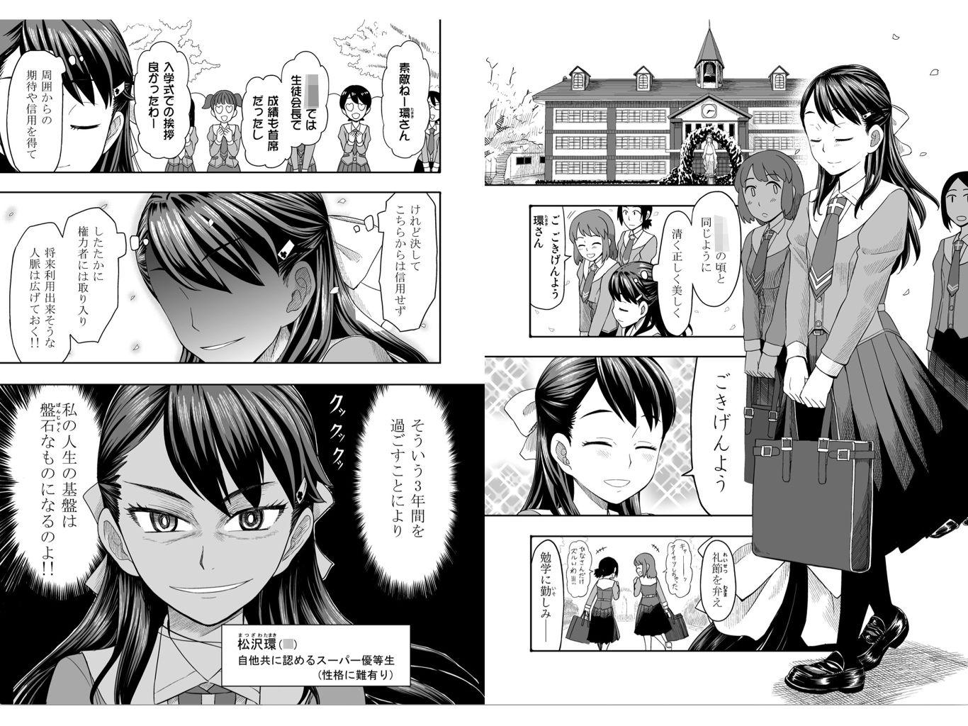 【すたひろBOX 同人】和太鼓†ガールズ~改訂版~1