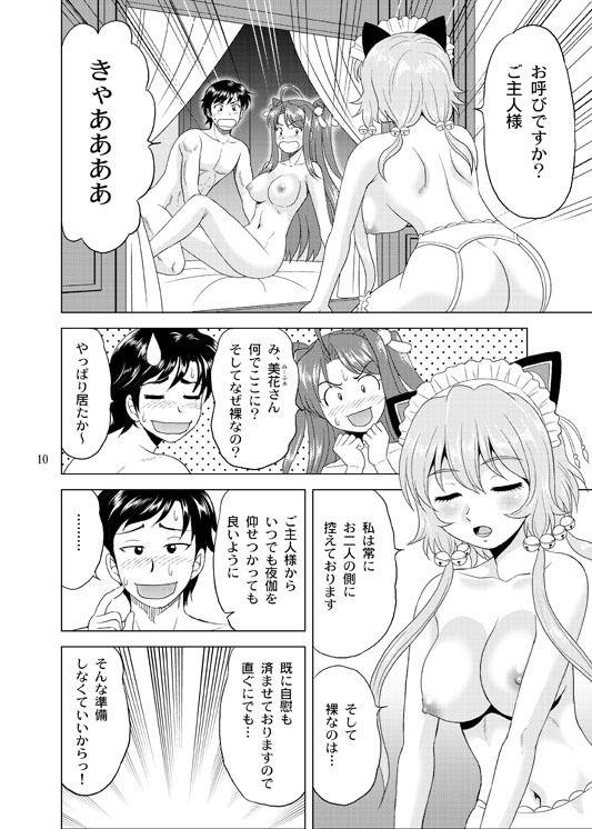 【恋姫†無双 同人】桃源*花舞