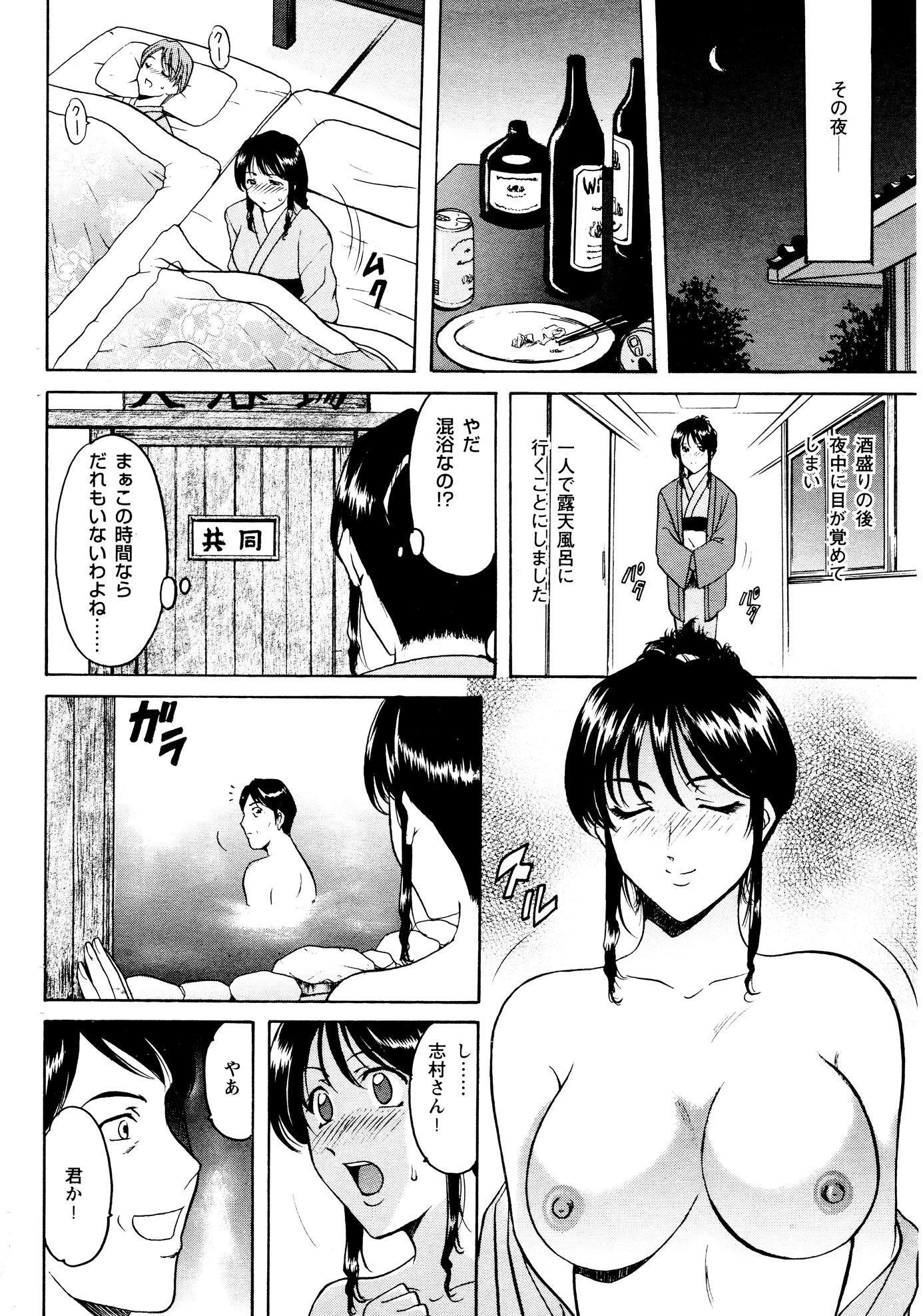 星野竜一 未コミック化作品集 弐