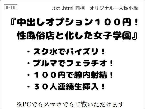 中出しオプション100円! 性風俗店と化した女子学園