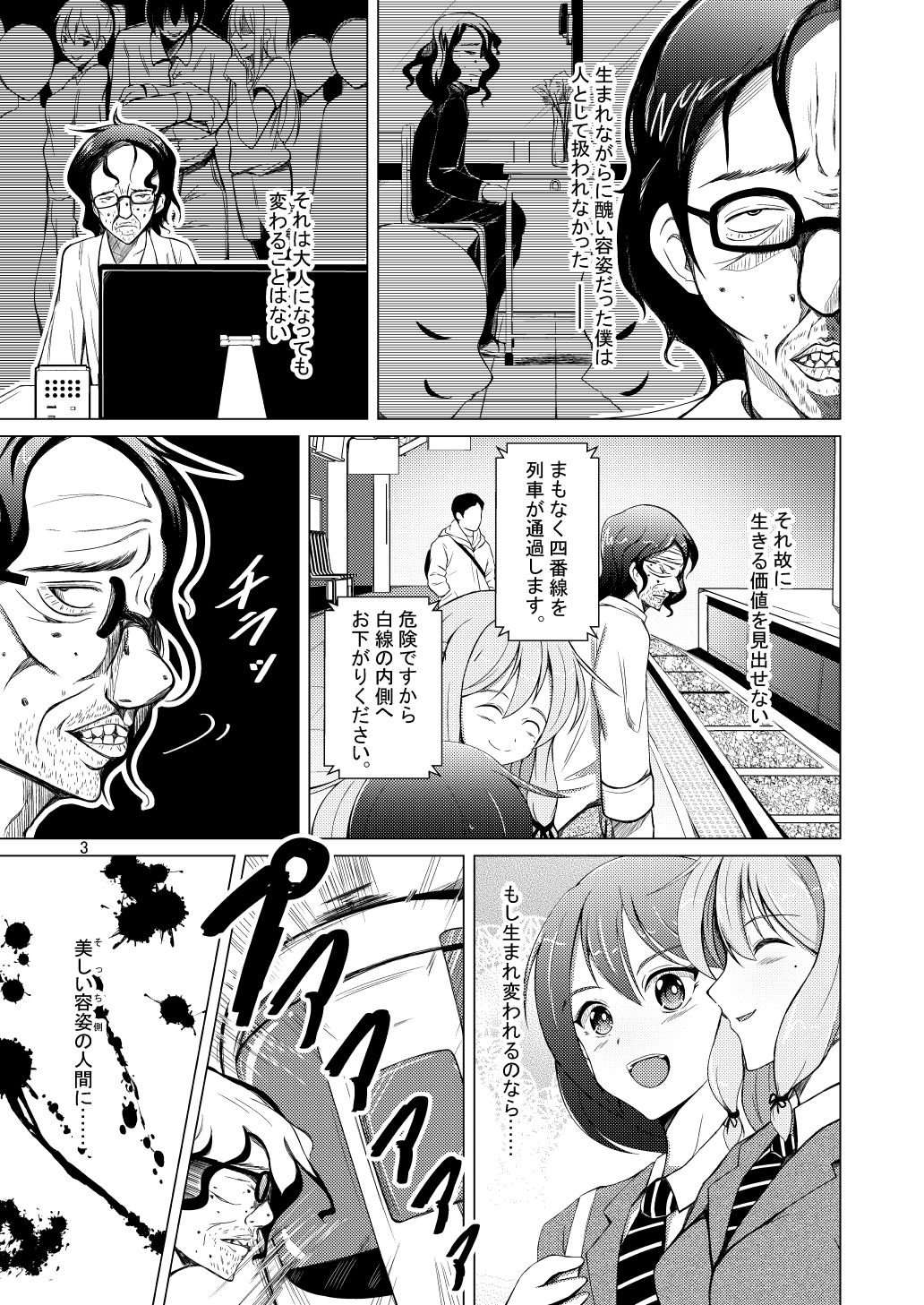 DESIRE 人生最期の逆転劇画像no.1
