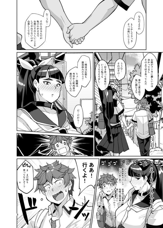 【屑乃葉 同人】コトハノアヤ彼の知らないホントの彼女