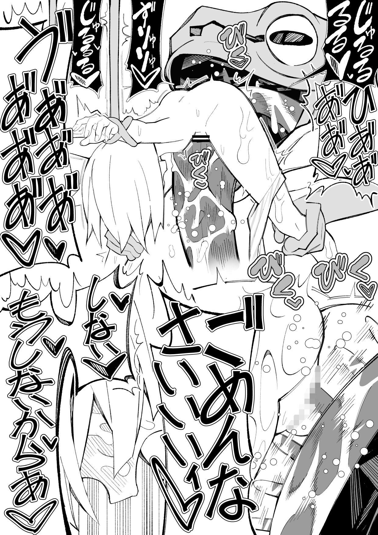 カエル陵●日記(キチゴエヤ) [d_169854] 3