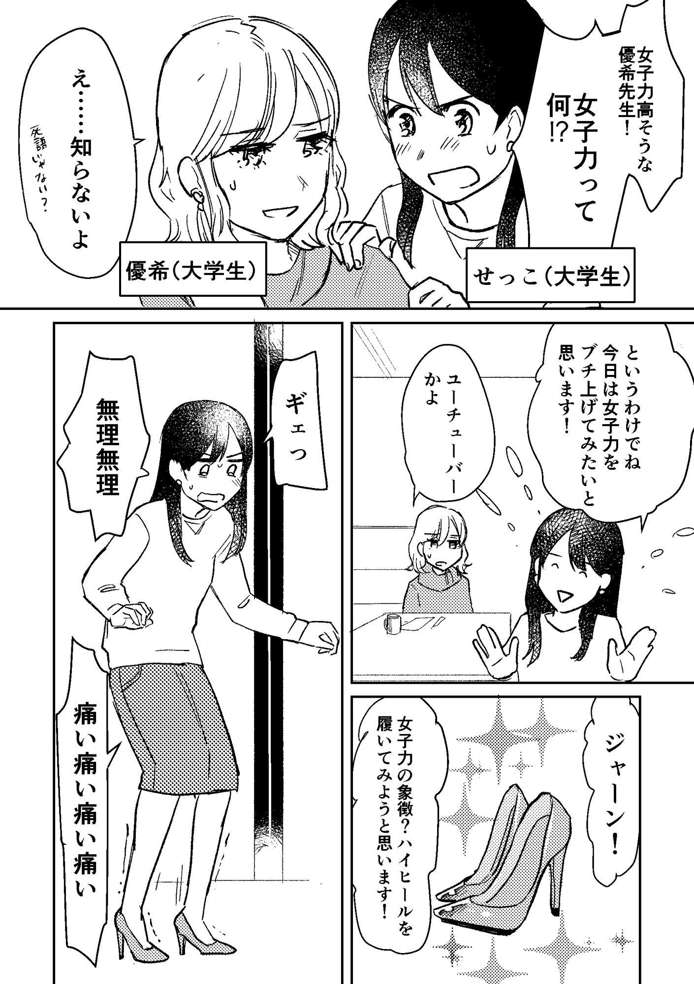 セックスの誘い方3 女子力ってなんなの編画像no.3