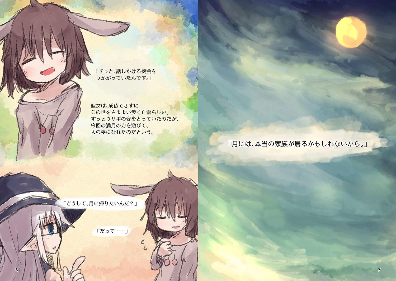月に帰りたい兎 ~ 或る日記の断章-月の章-(Rainbow City) [d_170193] 2
