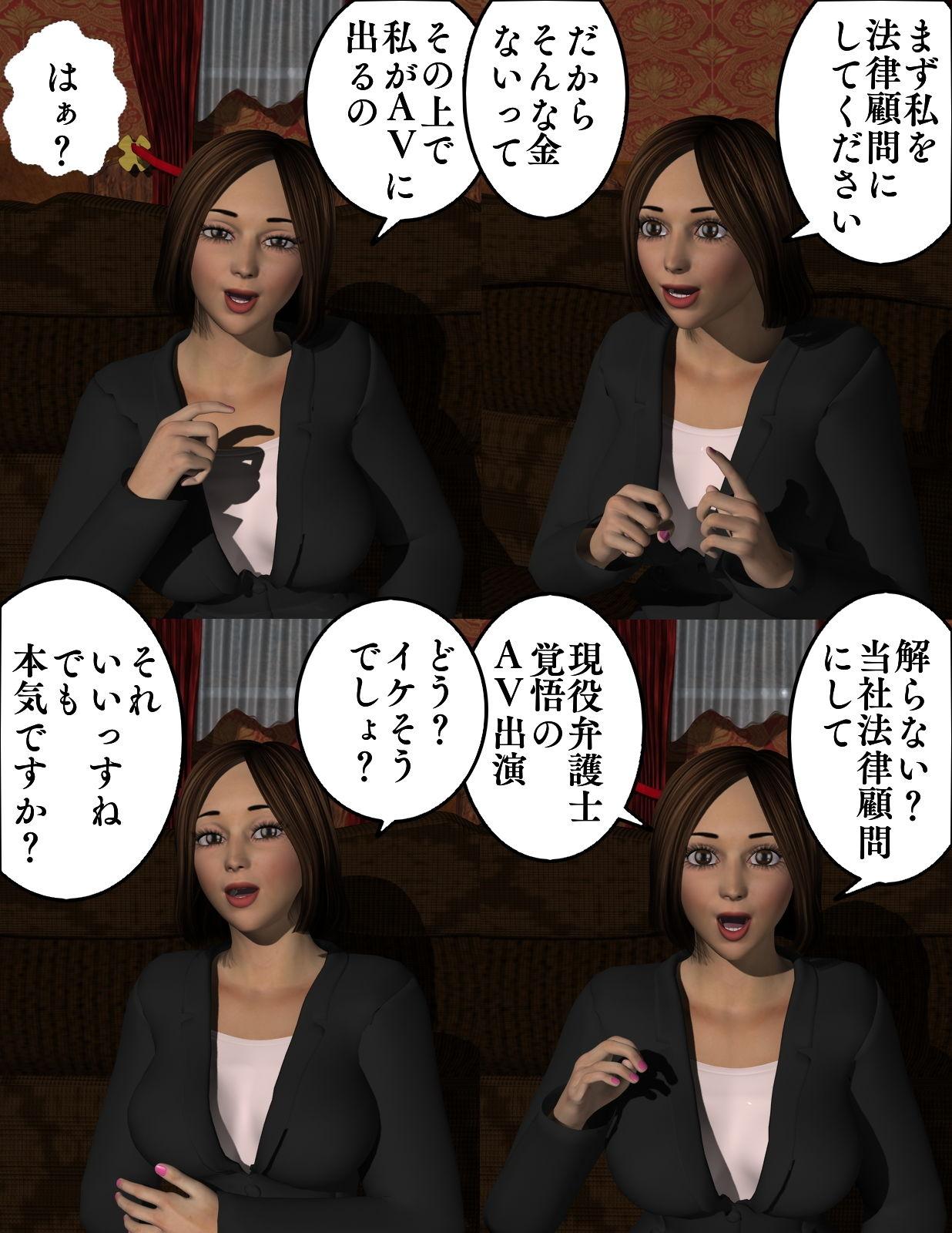 潜入II 弁護士 塩村敦子(ソフトサークルタンデム) [d_170308] 9